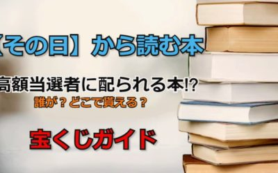 その日から読む本/高額当選者の本ってなに? 宝くじガイド!