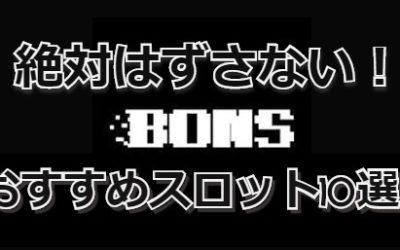 ボンズカジノのおすすめスロット10選!